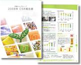 itohamu leaflet